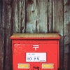 Post box by hikariphoto.tumblr.com